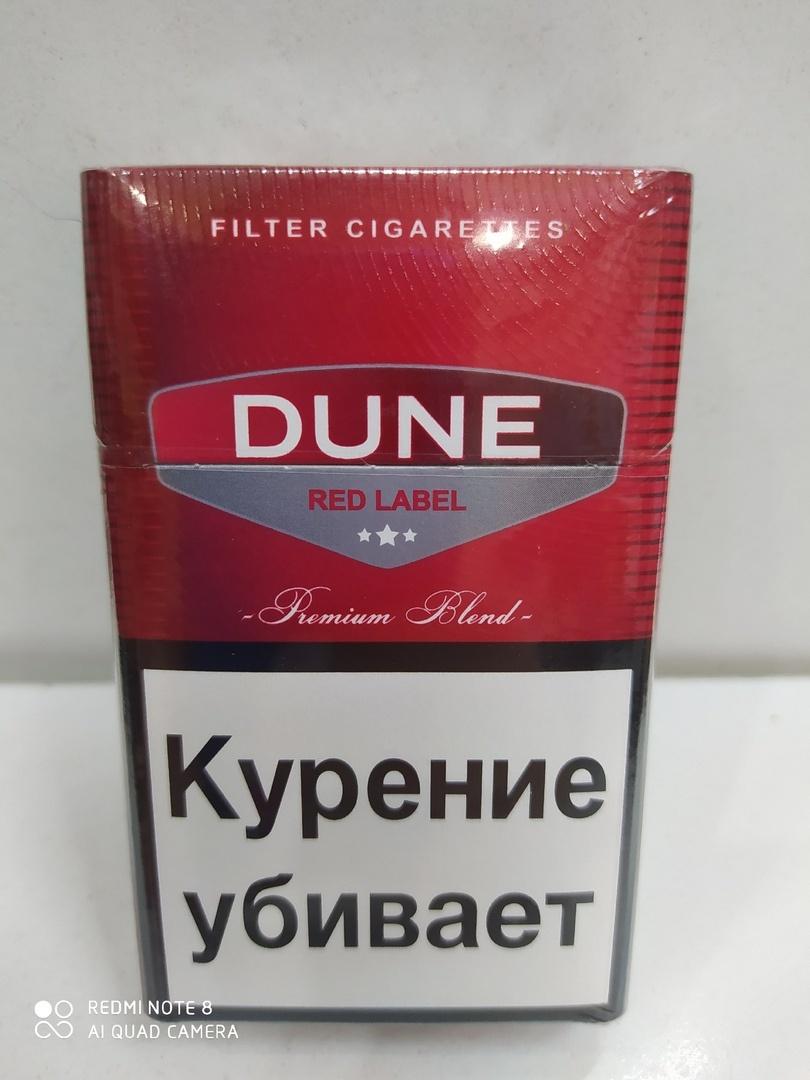 сигареты dune купить в москве